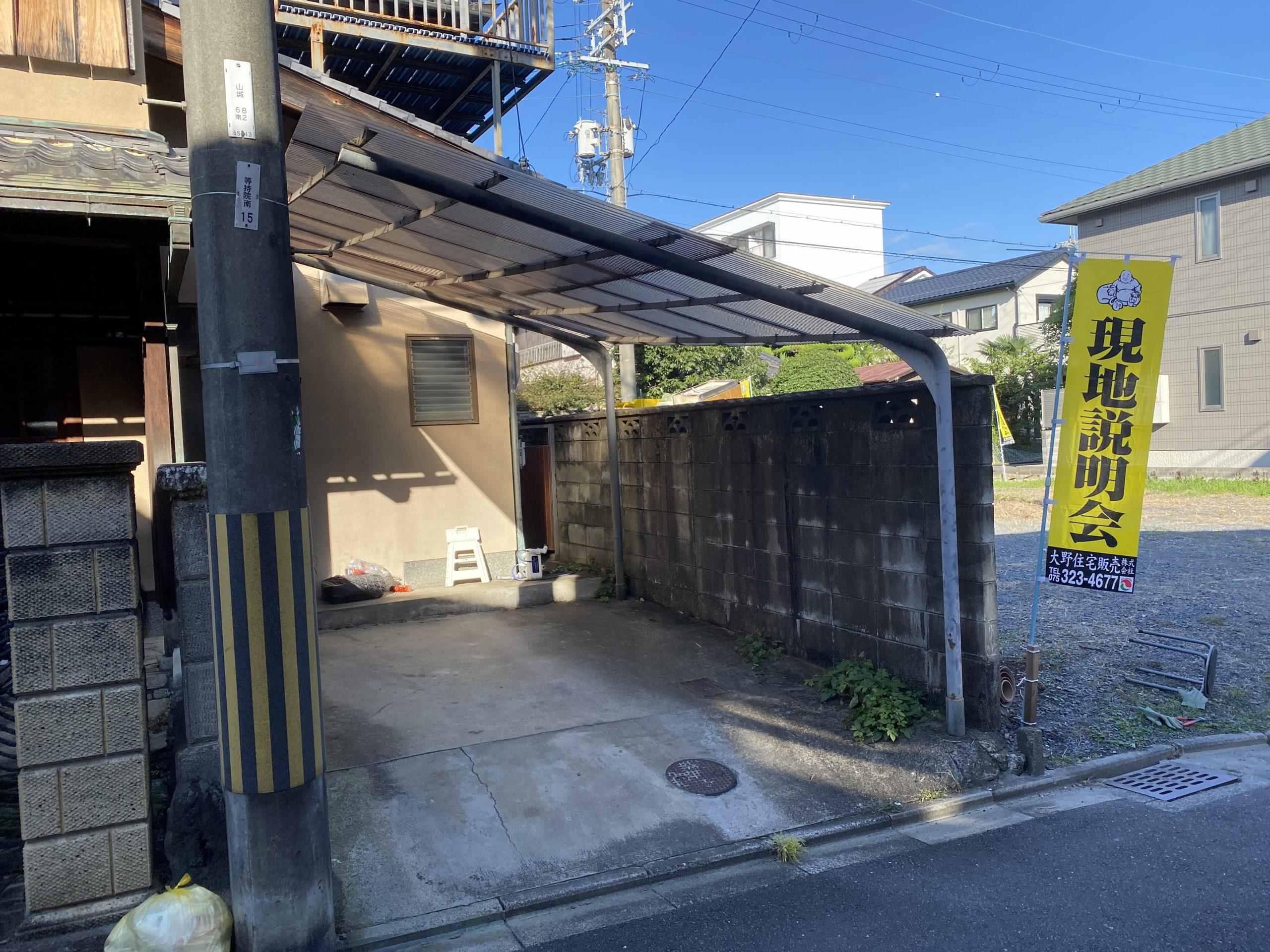 京都市 解体工事 『北区等寺院南町』CBブロック塀他解体