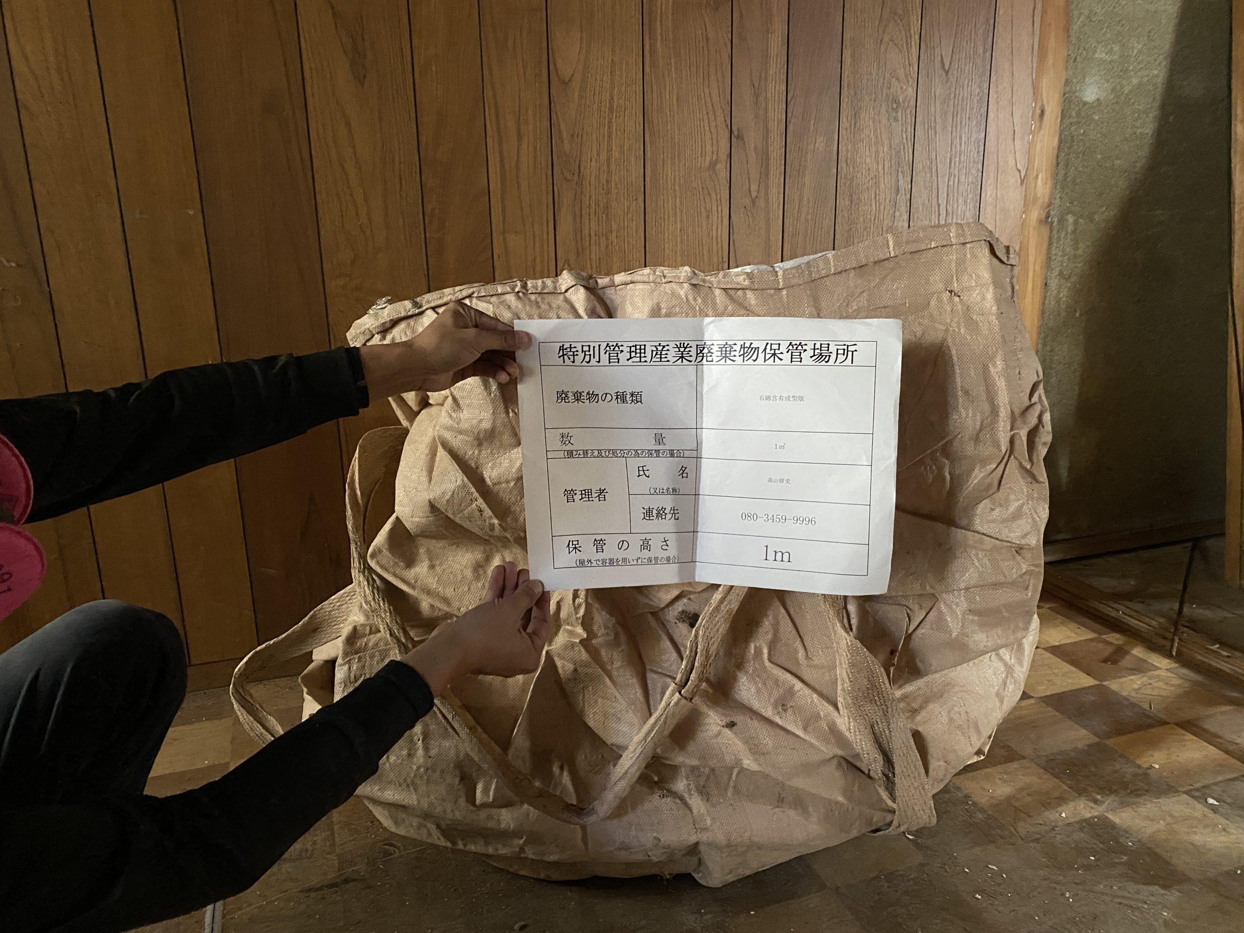 京都市 解体工事 「 右京区梅津中村町」DAY2