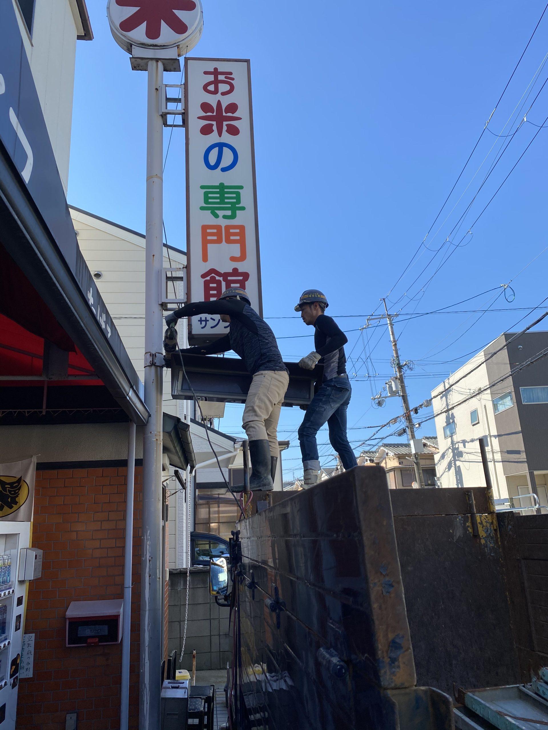 京都市 解体工事 「 長岡京市 看板 撤去工事 」