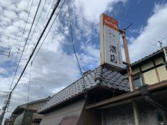 京都市 解体工事 『伏見区深草中ノ島町』看板撤去